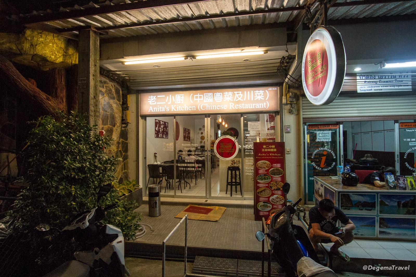 Anita's Kitchen in Patong, Phuket, Thailand